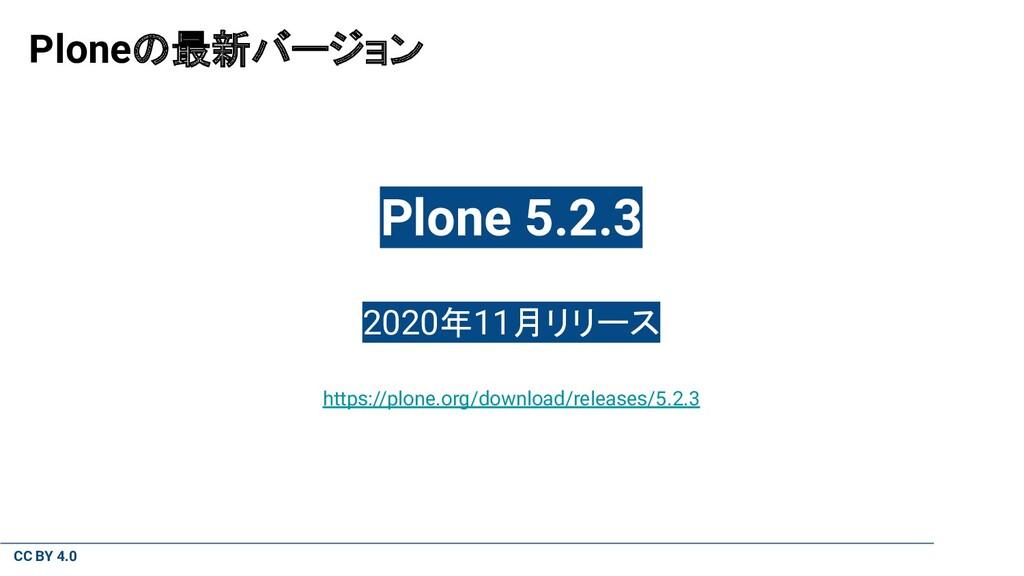 CC BY 4.0 Ploneの最新バージョン Plone 5.2.3 2020年11月リリー...