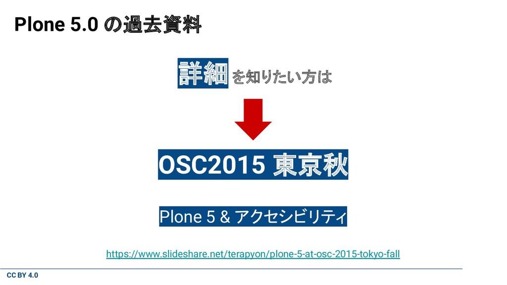 CC BY 4.0 Plone 5.0 の過去資料 詳細 を知りたい方は OSC2015 東京...