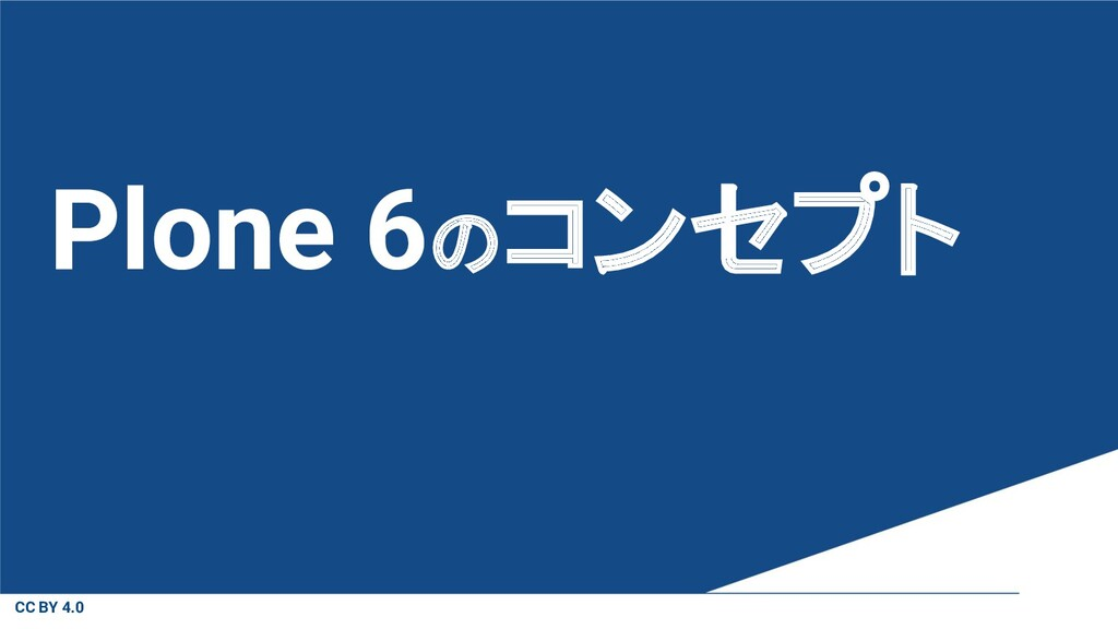 CC BY 4.0 Plone 6のコンセプト