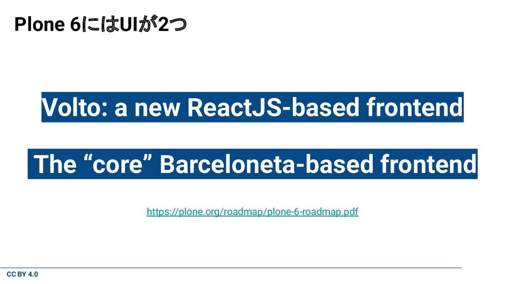 CC BY 4.0 Plone 6にはUIが2つ Volto: a new ReactJS-b...