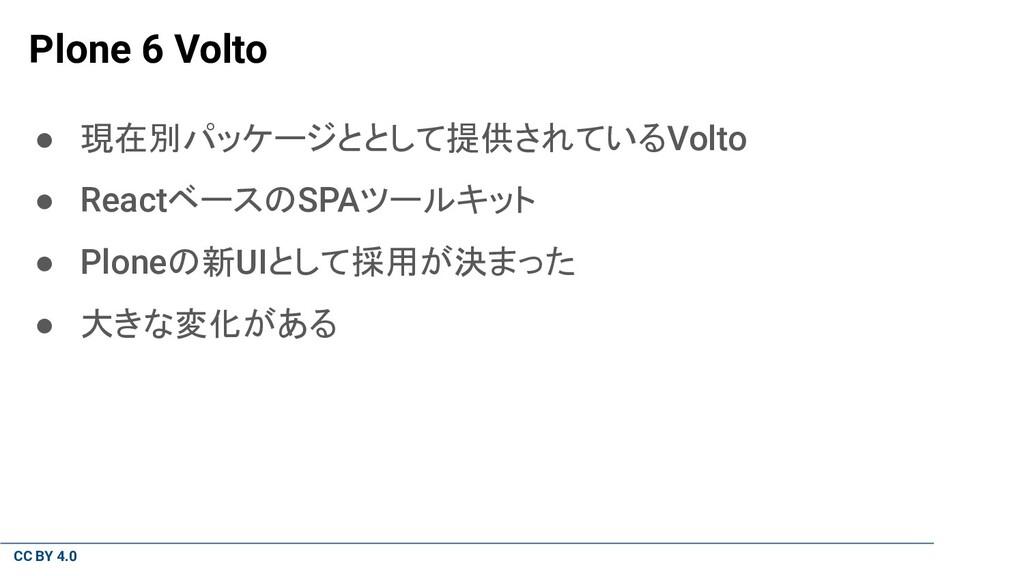 CC BY 4.0 Plone 6 Volto ● 現在別パッケージととして提供されているVo...