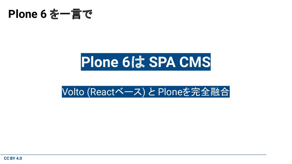 CC BY 4.0 Plone 6 を一言で Plone 6は SPA CMS Volto (...