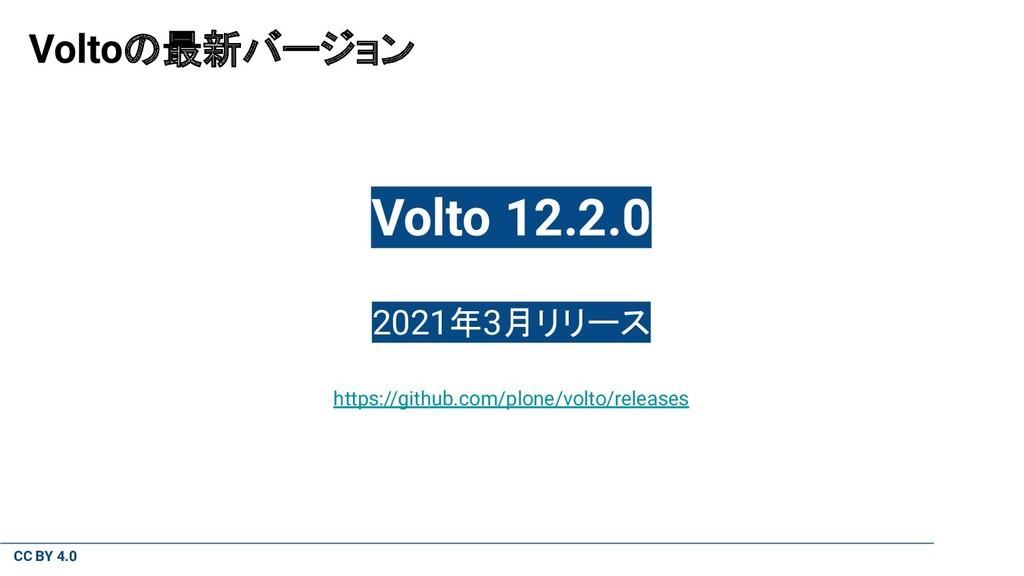 CC BY 4.0 Voltoの最新バージョン Volto 12.2.0 2021年3月リリー...