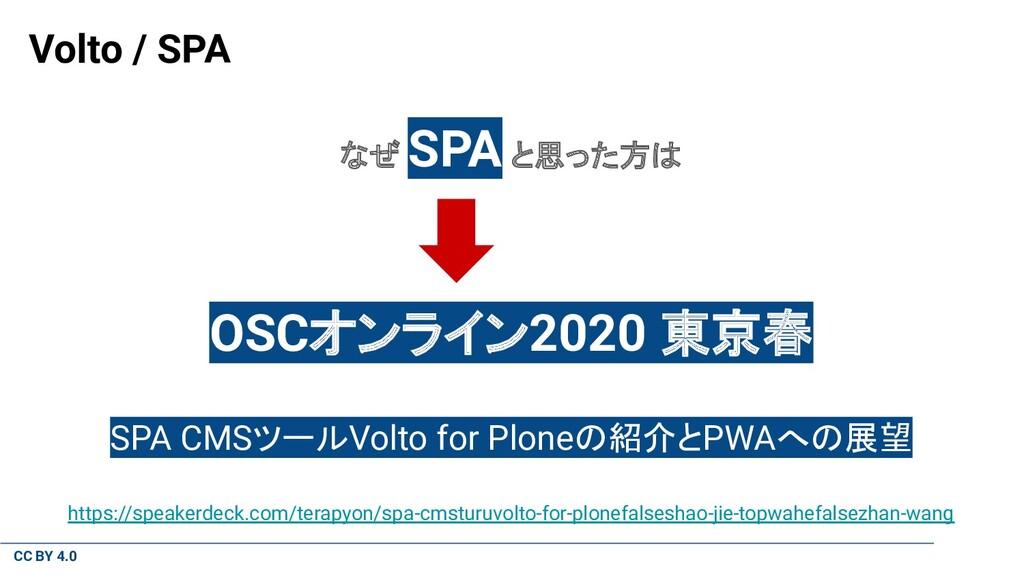CC BY 4.0 Volto / SPA なぜ SPA と思った方は OSCオンライン202...