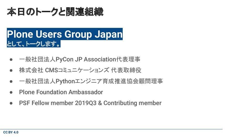 CC BY 4.0 本日のトークと関連組織 Plone Users Group Japan と...