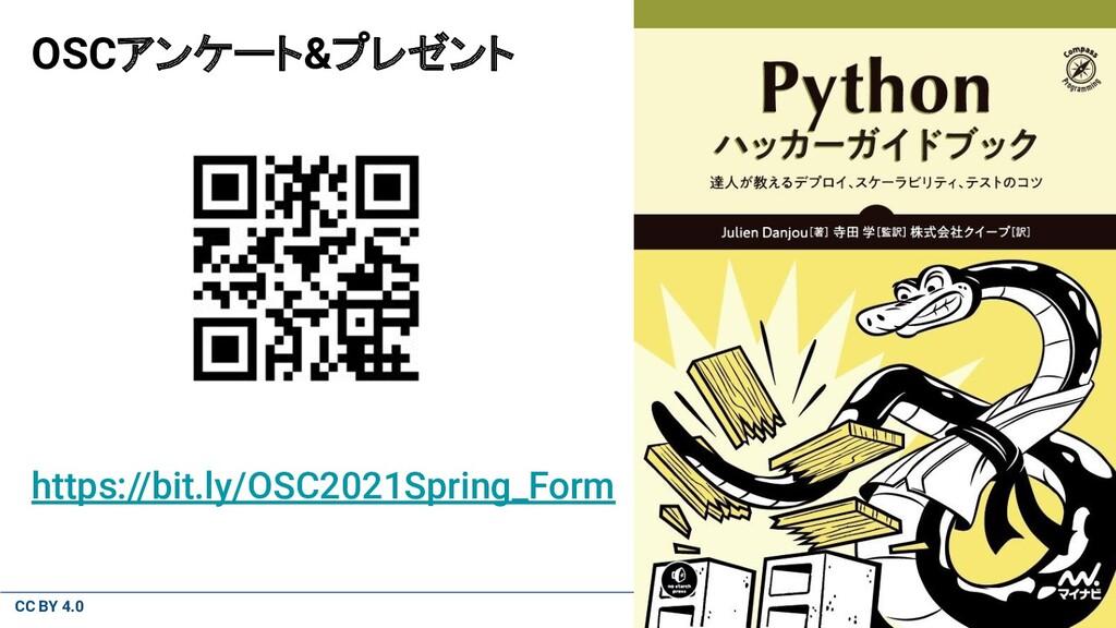 CC BY 4.0 https://bit.ly/OSC2021Spring_Form OSC...