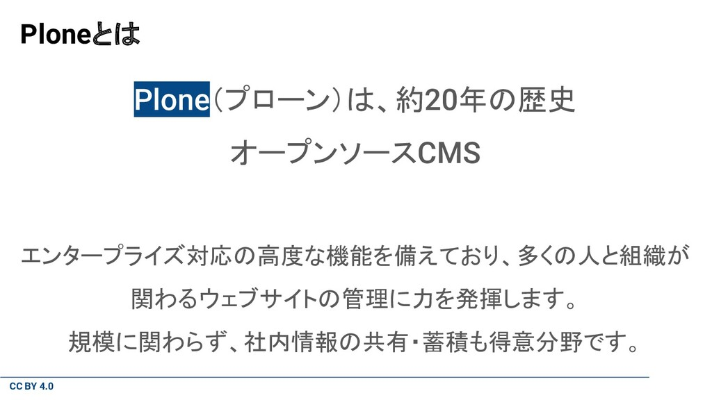 CC BY 4.0 Plone(プローン)は、約20年の歴史 オープンソースCMS エンタープ...