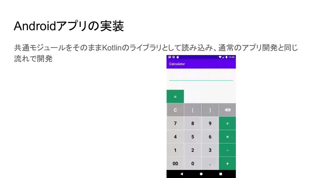 Androidアプリの実装 共通モジュールをそのままKotlinのライブラリとして読み込み、通...