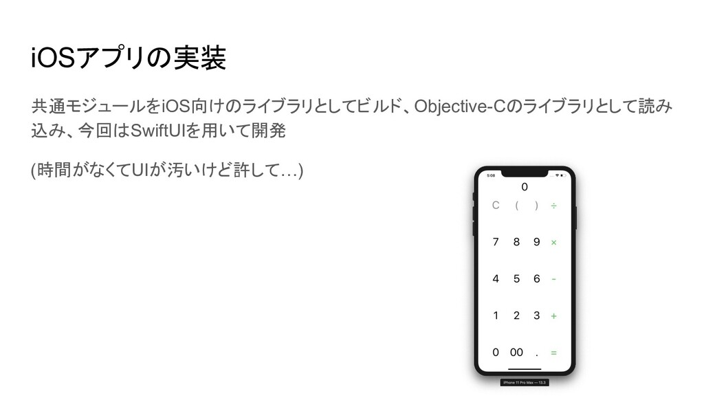 iOSアプリの実装 共通モジュールをiOS向けのライブラリとしてビルド、Objective-C...