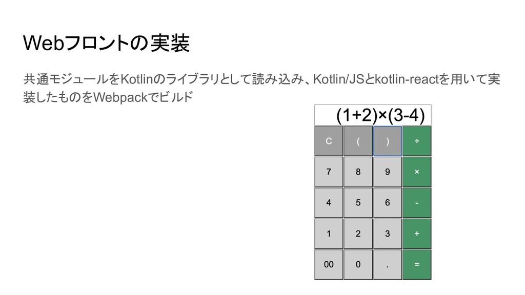 Webフロントの実装 共通モジュールをKotlinのライブラリとして読み込み、Kotlin/J...