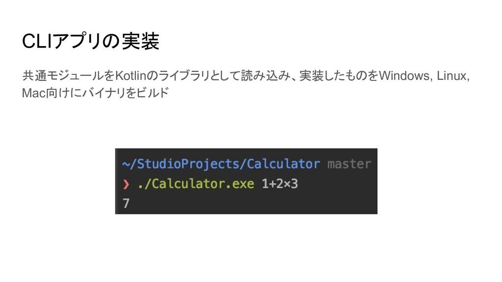 CLIアプリの実装 共通モジュールをKotlinのライブラリとして読み込み、実装したものをWi...
