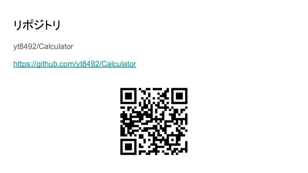 リポジトリ yt8492/Calculator https://github.com/yt84...