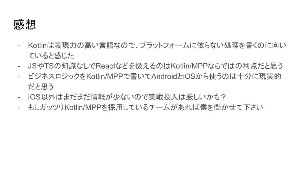 感想 - Kotlinは表現力の高い言語なので、プラットフォームに依らない処理を書くのに向い ...