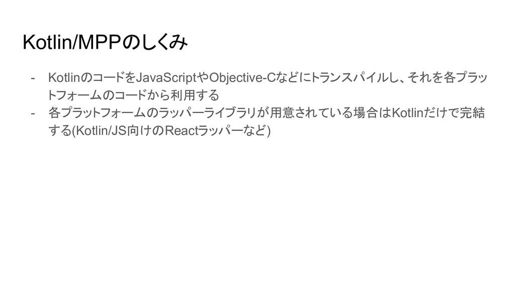 Kotlin/MPPのしくみ - KotlinのコードをJavaScriptやObjectiv...