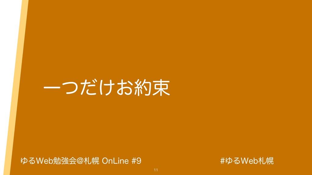 ΏΔ8FCຈ ΏΔ8FCษڧձ!ຈ0O-JOF 11 Ұ͚͓ͭͩଋ