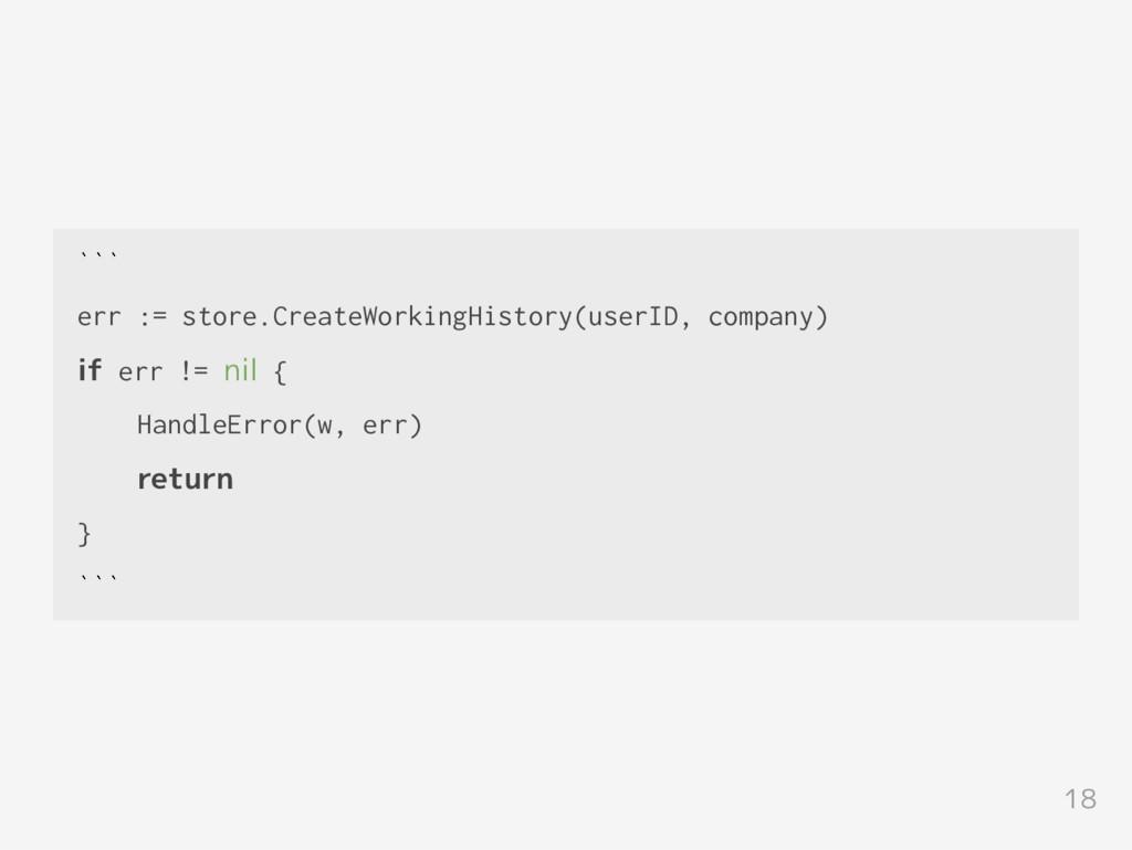 ``` err := store.CreateWorkingHistory(userID, c...