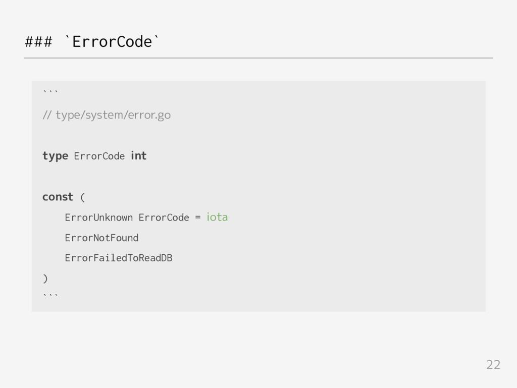 ### `ErrorCode` ``` // type/system/error.go typ...