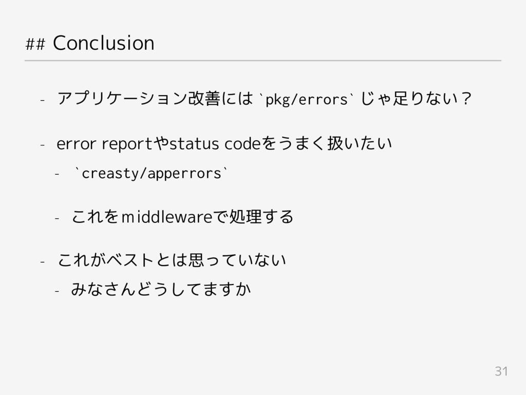 ## Conclusion - アプリケーション改善には `pkg/errors` じゃ足りな...