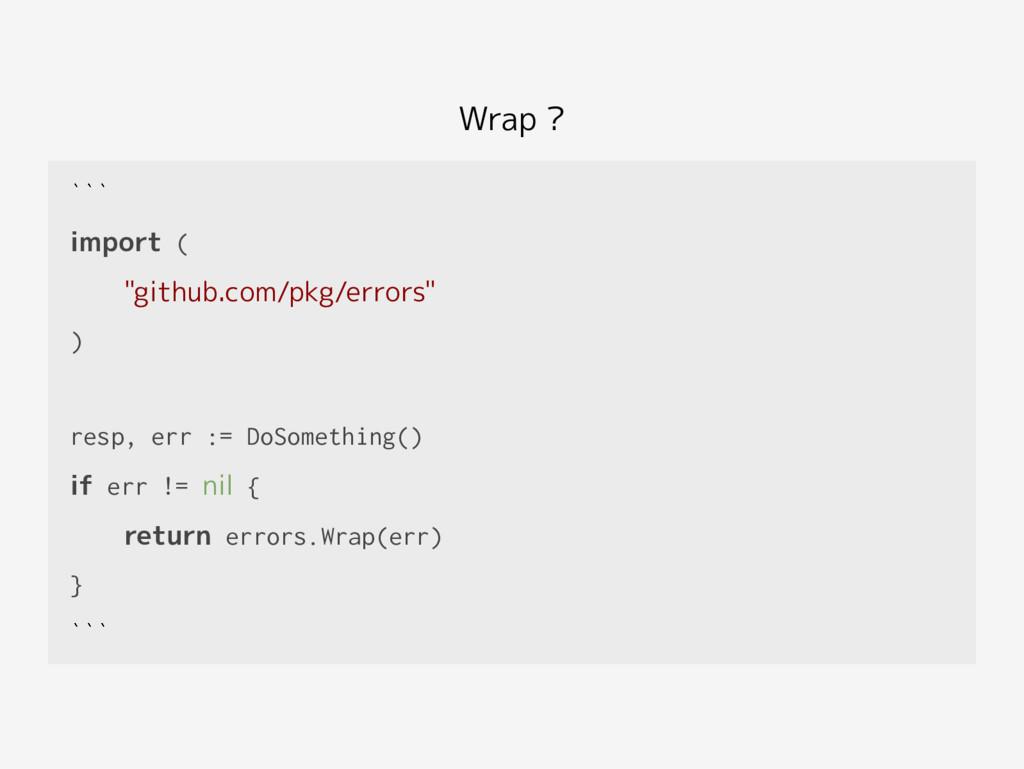 "Wrap ? ``` import ( ""github.com/pkg/errors"" ) r..."