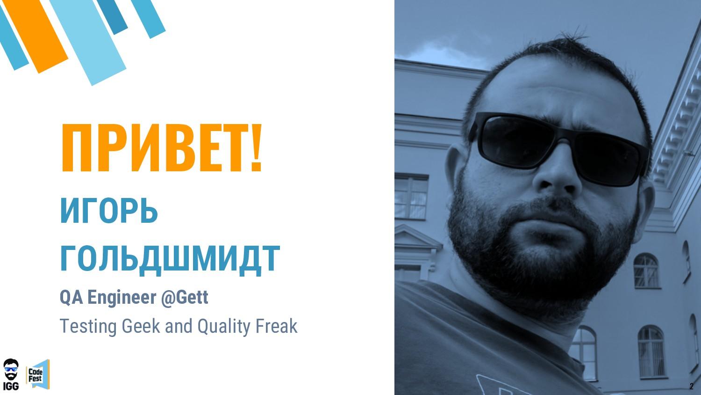ПРИВЕТ! ИГОРЬ ГОЛЬДШМИДТ QA Engineer @Gett Test...