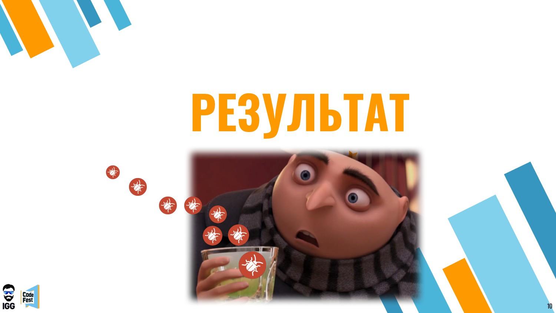 РЕЗУЛЬТАТ 10