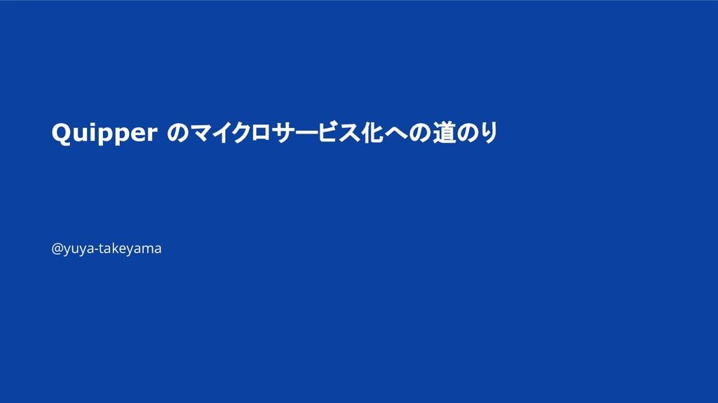 Quipper のマイクロサービス化への道のり @yuya-takeyama