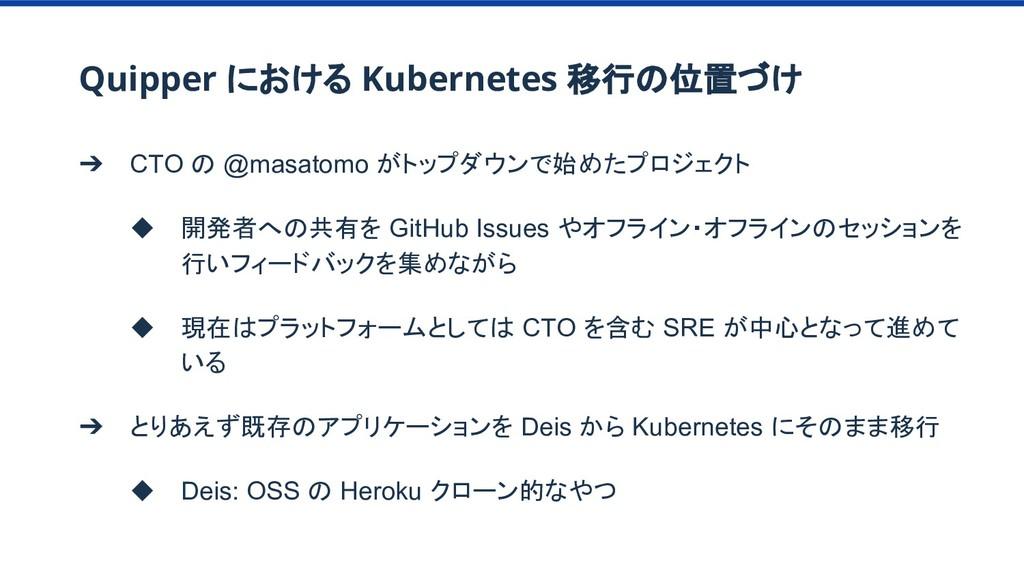 Quipper における Kubernetes 移行の位置づけ ➔ CTO の @masato...