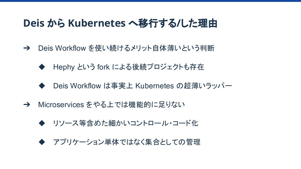 Deis から Kubernetes へ移行する/した理由 ➔ Deis Workflow を...
