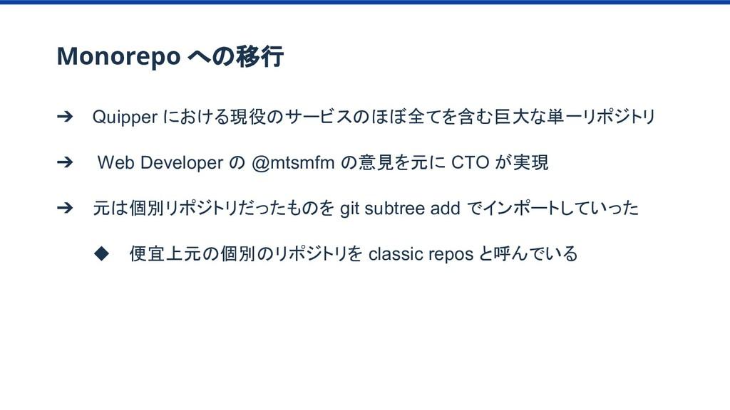 Monorepo への移行 ➔ Quipper における現役のサービスのほぼ全てを含む巨大な単...