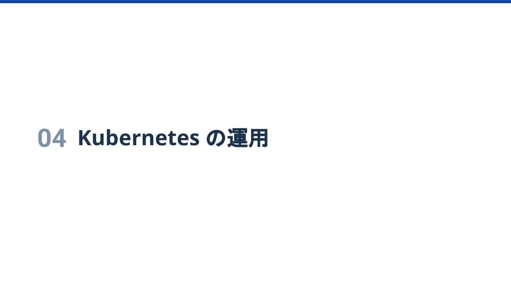 04 Kubernetes の運用