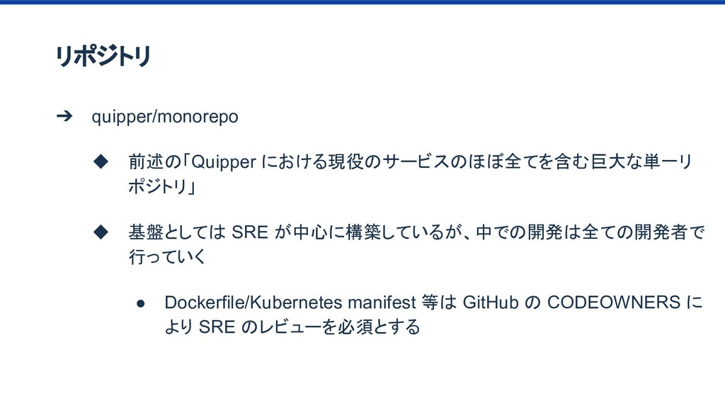 リポジトリ ➔ quipper/monorepo ◆ 前述の「Quipper における現役のサ...