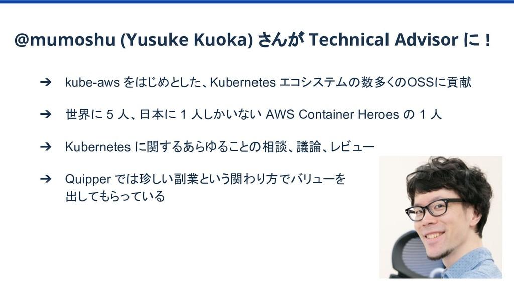 @mumoshu (Yusuke Kuoka) さんが Technical Advisor に...