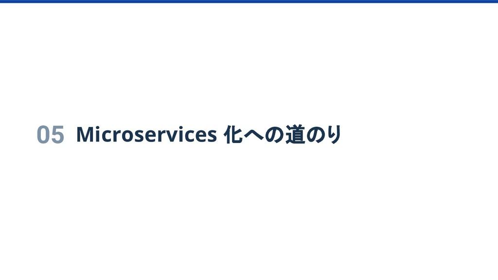 05 Microservices 化への道のり