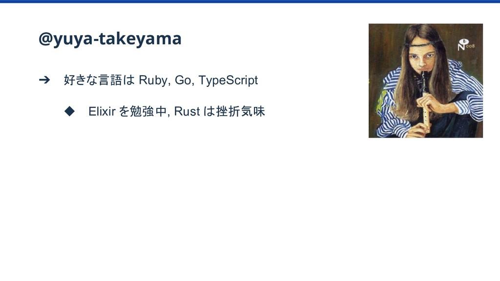 @yuya-takeyama ➔ 好きな言語は Ruby, Go, TypeScript ◆ ...