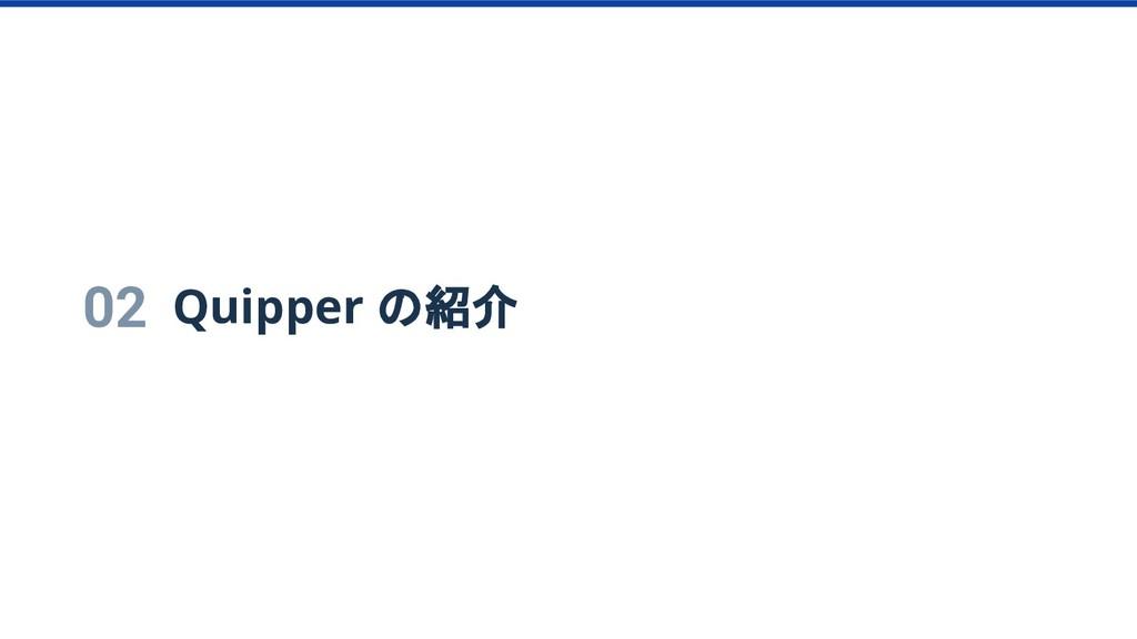 02 Quipper の紹介