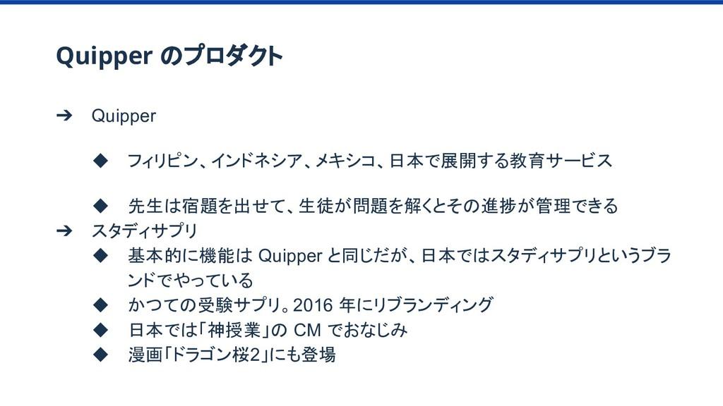 Quipper のプロダクト ➔ Quipper ◆ フィリピン、インドネシア、メキシコ、日本...