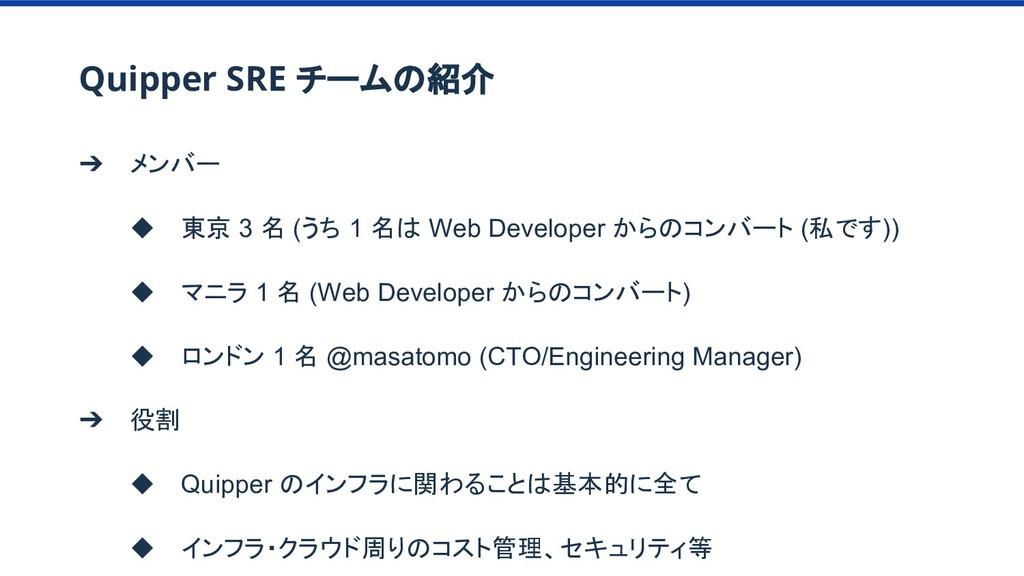 Quipper SRE チームの紹介 ➔ メンバー ◆ 東京 3 名 (うち 1 名は Web...