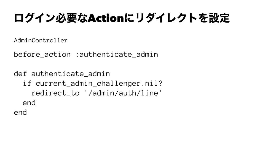 ϩάΠϯඞཁͳActionʹϦμΠϨΫτΛઃఆ AdminController before_...