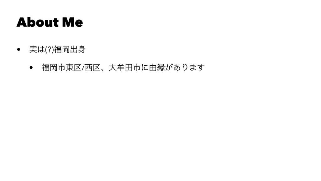 About Me • ࣮(?)Ԭग़ • Ԭࢢ౦۠/۠ɺେໂాࢢʹ༝ԑ͕͋Γ·͢