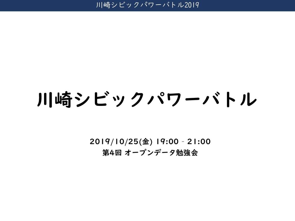 川崎シビックパワーバトル2019 川崎シビックパワーバトル 2019/10/25(金) 19:...