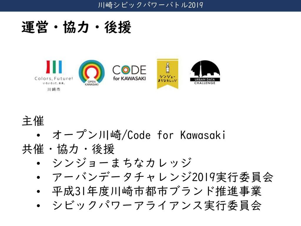 川崎シビックパワーバトル2019 運営・協力・後援 主催 • オープン川崎/Code for ...