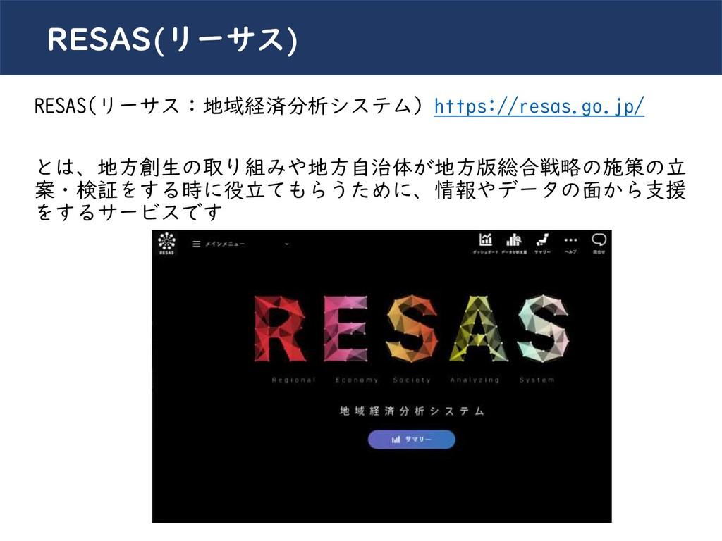 川崎シビックパワーバトル2019 RESAS(リーサス) RESAS(リーサス:地域経済分析シ...