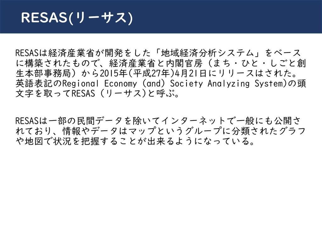 川崎シビックパワーバトル2019 RESAS(リーサス) RESASは経済産業省が開発をした「...