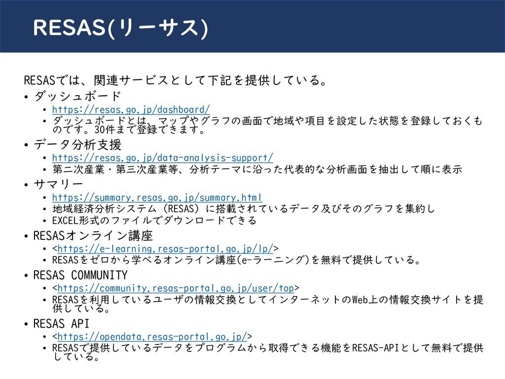 川崎シビックパワーバトル2019 RESAS(リーサス) RESASでは、関連サービスとして下...
