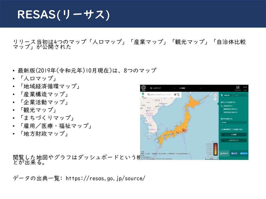 川崎シビックパワーバトル2019 RESAS(リーサス) リリース当初は4つのマップ「人口マッ...