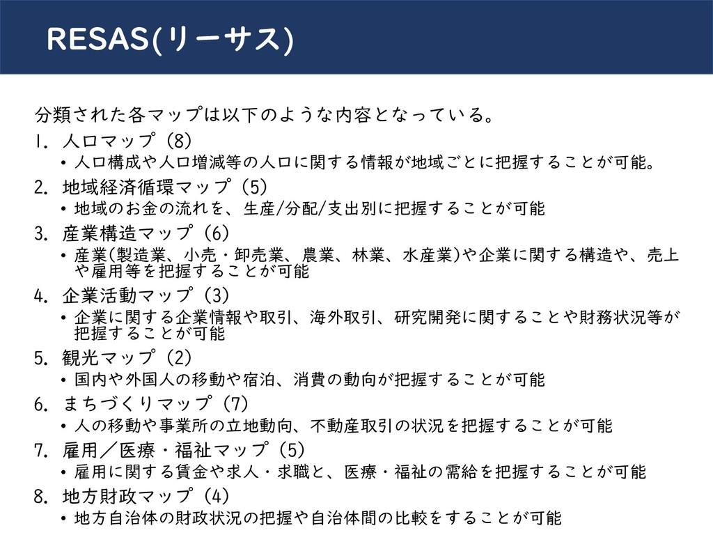 川崎シビックパワーバトル2019 RESAS(リーサス) 分類された各マップは以下のような内容...