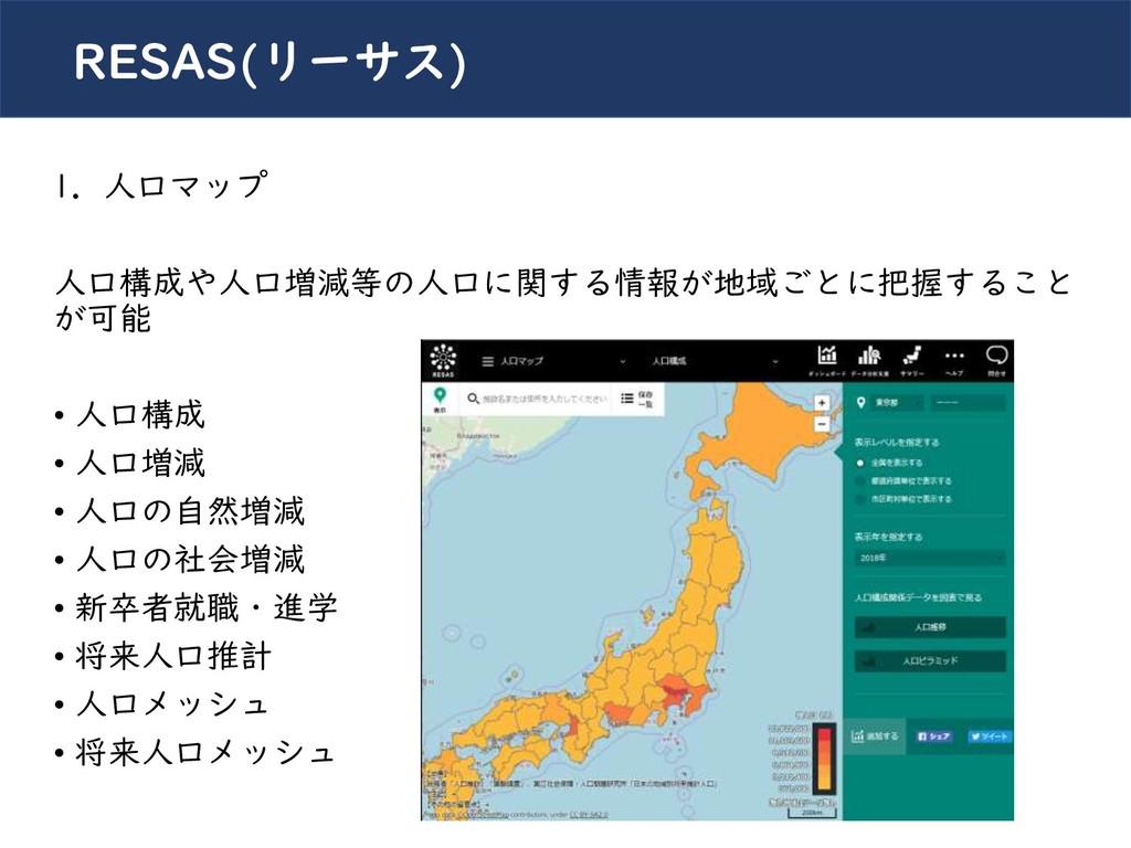 川崎シビックパワーバトル2019 RESAS(リーサス) 1. 人口マップ 人口構成や人口増減...
