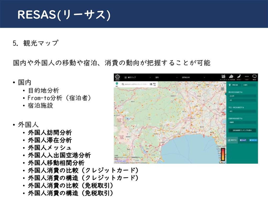 川崎シビックパワーバトル2019 RESAS(リーサス) 5. 観光マップ 国内や外国人の移動...