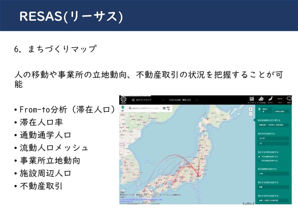 川崎シビックパワーバトル2019 RESAS(リーサス) 6. まちづくりマップ 人の移動や事...