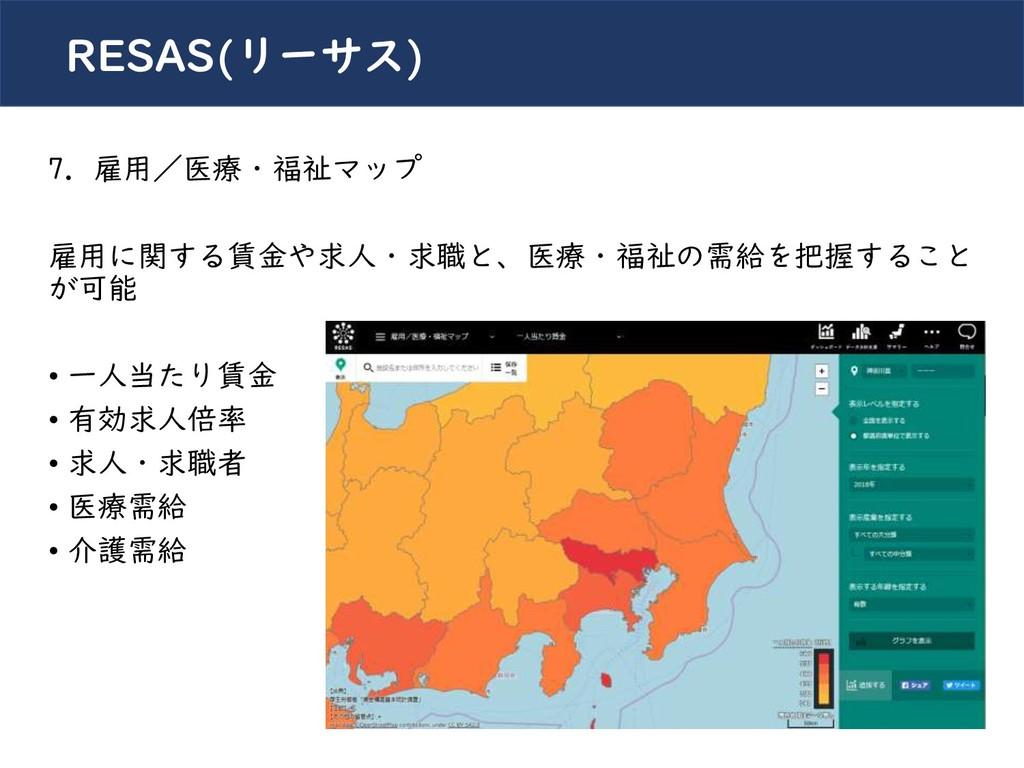 川崎シビックパワーバトル2019 RESAS(リーサス) 7. 雇用/医療・福祉マップ 雇用に...